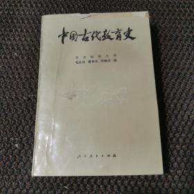 高等学校文科教材:中国古代教育史