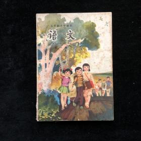 五年制小学课本语文第一册,彩色罕见,未用无写画