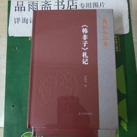 新版《周勛初文集》: 《韓非子》札記