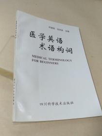医学英语术语构词