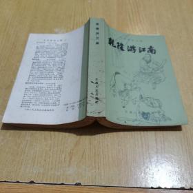乾隆游江南(古本通俗小说)原名:《圣朝鼎盛万年青》一版一印