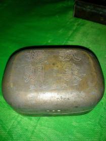 铜盒(抗美援朝) 志愿军用铜皂盒 肥皂盒