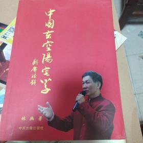 中国玄空阳宅学/2016年1版1印/外来之家NH
