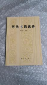 历代书信选译