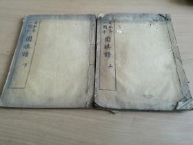 民国围棋书两套:日本第一国手围棋谱(四卷上下2册全)中日围棋对局(上下卷2册全)看图,以图为准,另外还有一张手写的