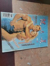 健与美1995年6,
