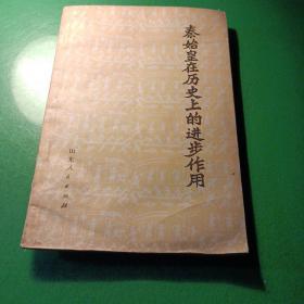 秦始皇在历史上的进步作用 山东人民出版社 馆藏