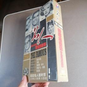 名人好莱坞偶像背后的故事 DVD 6碟装