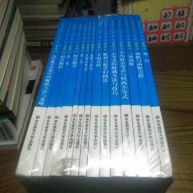 数学奥林匹克小丛书(第二版)(高中卷)(1-14)