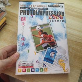 PHOTOLMPRESSION 2000最佳图象处理
