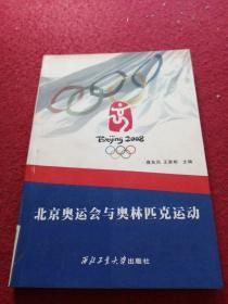 北京奥运会与奥林匹克运动