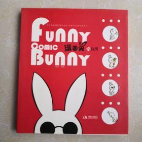 漫画兔的玩笑