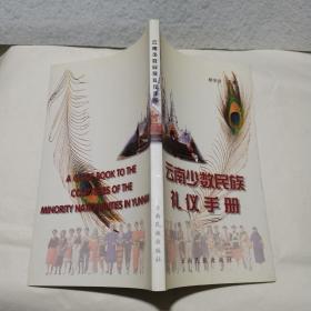云南少数民族礼仪手册