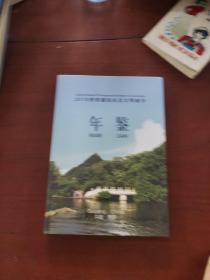 年鉴(2018能贵阳建设生态文明城市)