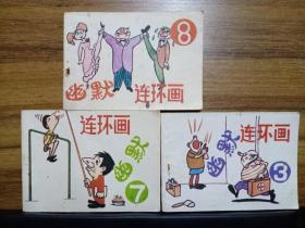 幽默连环画 3、7、8 (3本合售)