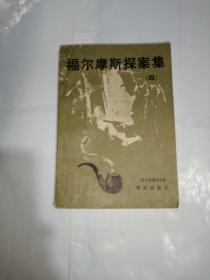 福尔摩斯探案集  【四】