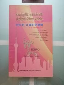 中医药,让我们更健康 : 迎世博健康手册 :  Keeping Us Healthier with Traditional Chinese  Medicine:A Brochure on Healthcare for World Expo  2010 : 英文