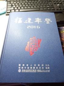 福建年鉴2016