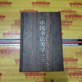 中国书法美学(下)