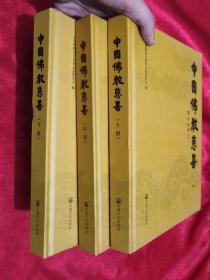 中国佛教慈善   (上中下)   【大16开,硬精装】