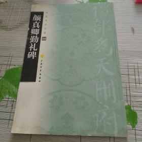 中国书法宝库   颜真卿勤礼碑