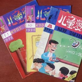 《儿童漫画》1996年 第9.10.11期 三册合售 人民美术出版社 私藏 书品如图..