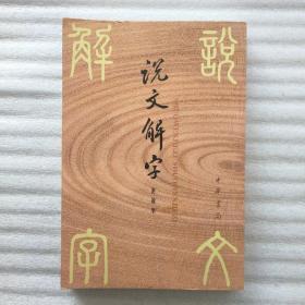 说文解字:中华书局影印(内页全新)
