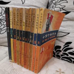 十万个为什么1-10册   文革版   12本合售  毛主席语录版   ,第二系列3、4(2本)