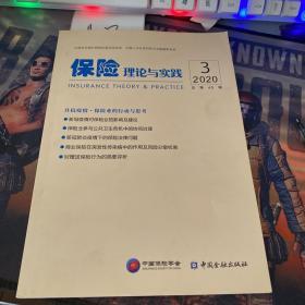 保险理论与实践2020第三辑总第45辑 中国金融