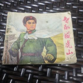 智取威虎山(初稿)