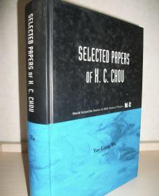【精装英文版】周光召文集 Selected Papers of K. C. Chou 杨振宁,李政道分别作序
