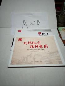 龙游县农村文化礼堂宣传册两本
