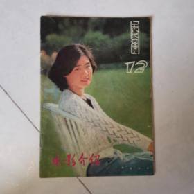 电影介绍(54)