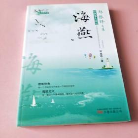 春华秋实经典书系——《海燕》