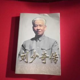 刘少奇传(下)