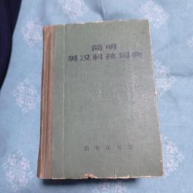 简明英汉科技词典。15包邮。