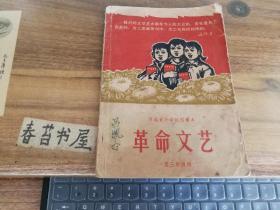 河北省小学试用课本---革命文艺  【一至三年级用】