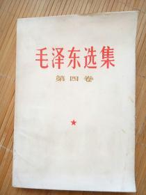 毛泽东选集第四卷(内页干净无笔画)