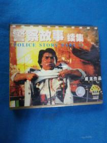 2vcd光盘 警察故事续集---未拆封 成龙作品 国语珍藏版