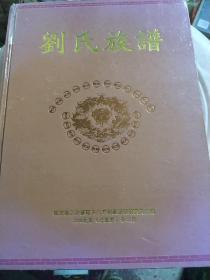 刘氏族谱(汕尾市陆河县上护镇)