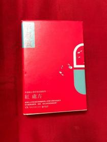 红处方(精装典藏版)