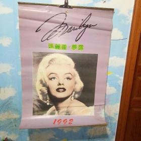 玛丽莲梦露挂历1992年全13张