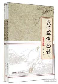 萍踪侠影录(上下)
