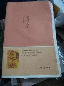 铿锵大唐(毛边本)