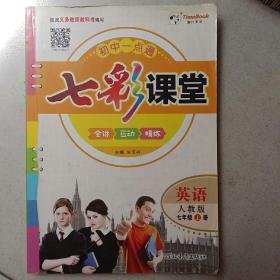 七彩课堂 英语七年级上册人教版