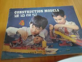 建造模型4