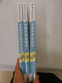 中药学专业知识(一  二)(第八版·2021)(国家执业药师职业资格考试指南) 中药学综合知识与技能