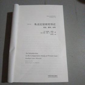 私法比较研究导论(欧洲法与比较法前沿译丛),,,正面缺少封皮