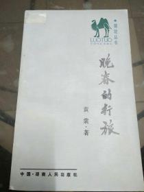 晚春的行旅(骆驼丛书)