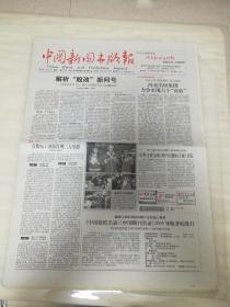 中国新闻出版报2005年12月27日(4开八版) 解析股改新问号;河北出版集团力争实现六个突破;以大海洋大教育凸显专业与特色优势;我们向马爱民学什么?